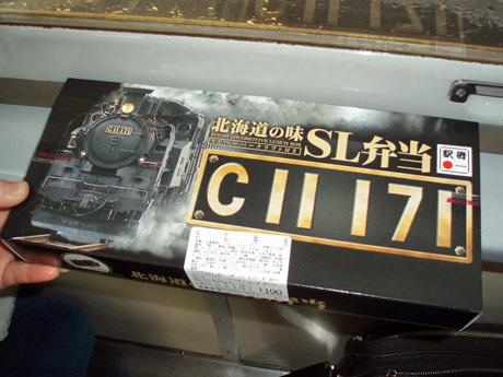 機関車弁当1.jpg